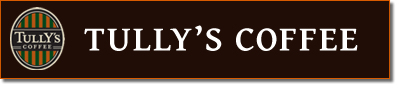 TULLY'S COFFEE|